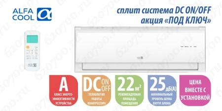 """Установка + кондиционер ALFACOOL """"7"""" 2.2 кВт до 22 м²"""