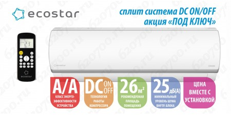 "Установка + кондиционер ECOSTAR ""9"" 2.6 кВт до 25 м²"