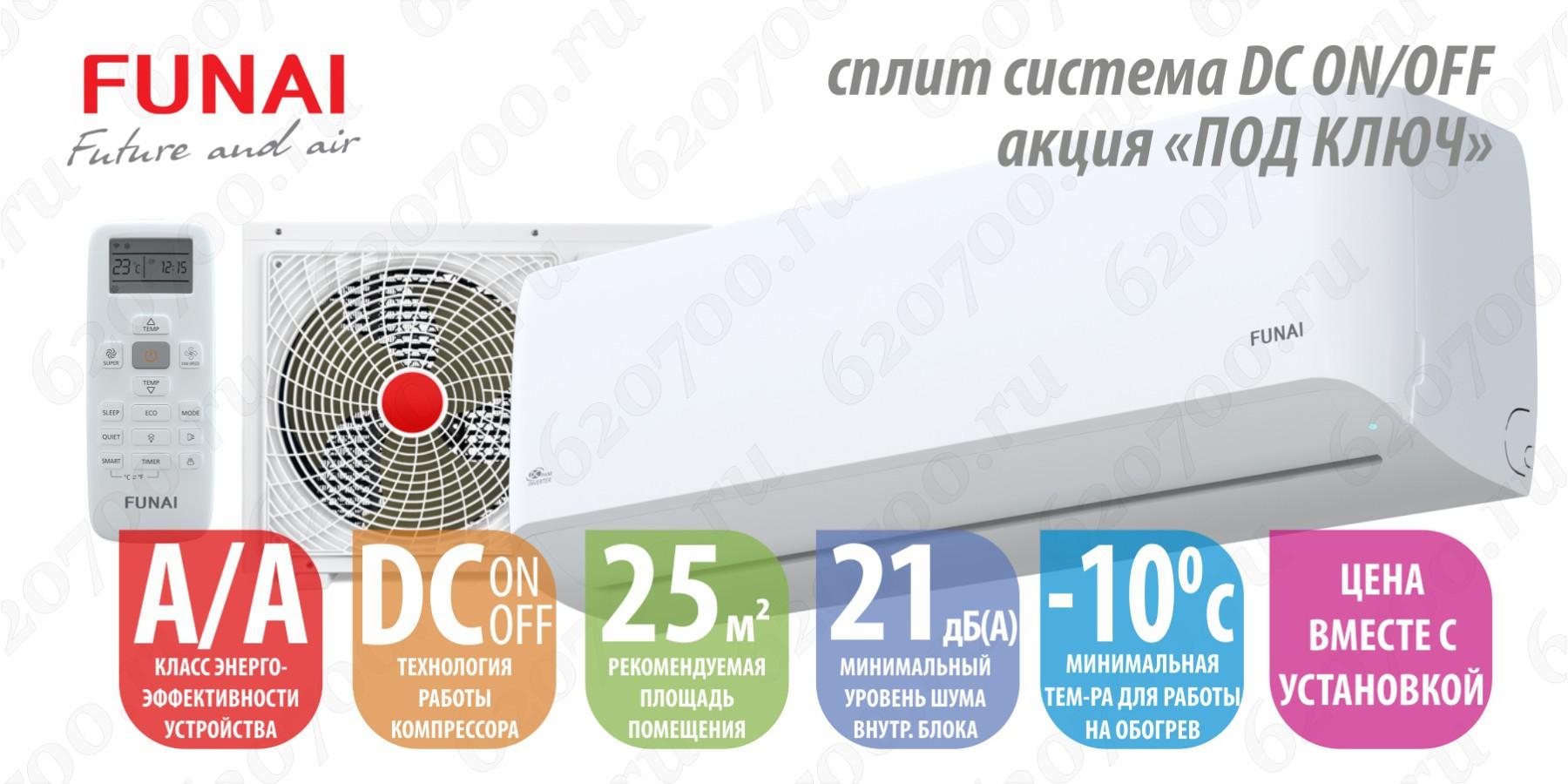 """Установка + кондиционер FUNAI """"9"""" 2.5 кВт до 25 м²"""