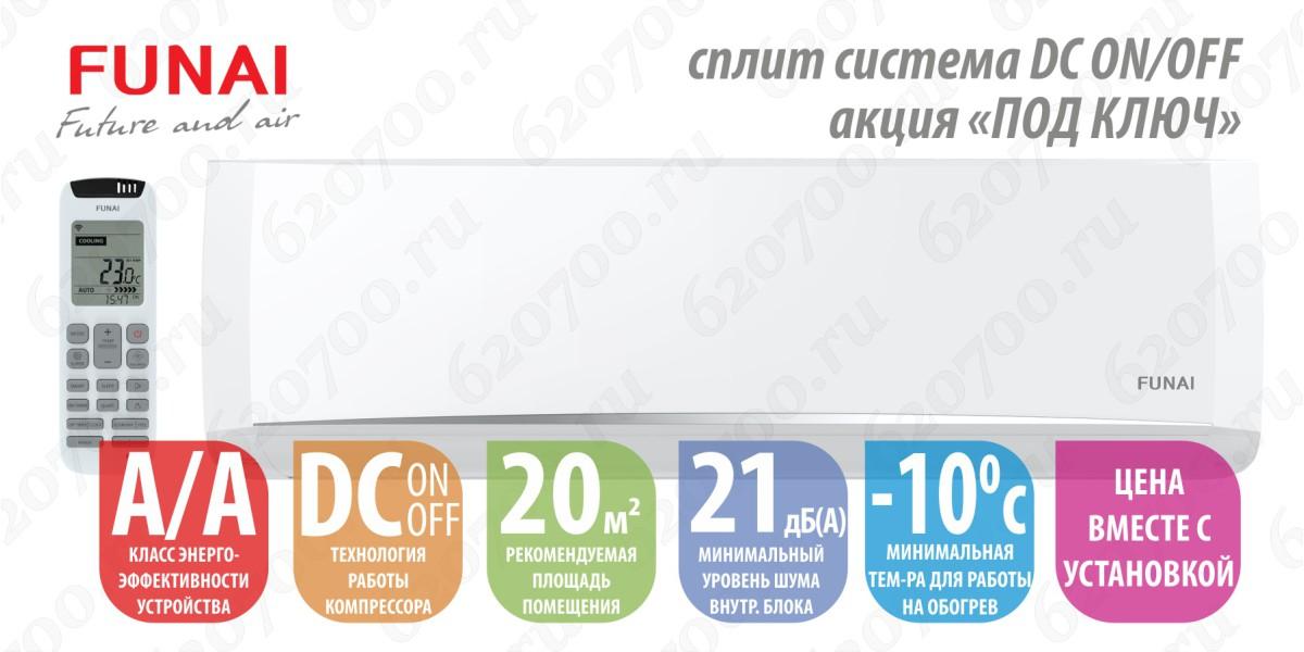 """Установка + кондиционер FUNAI """"7"""" 2 кВт до 20 м²"""