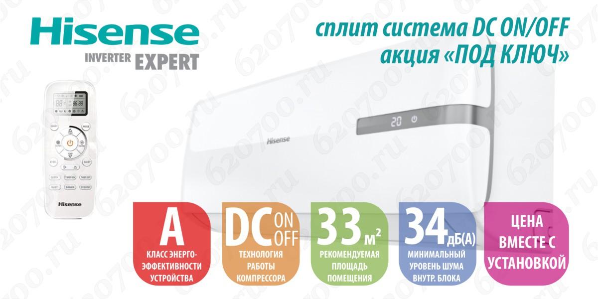 """Установка + кондиционер HISENSE """"12"""" 3.2 кВт до 33 м²"""