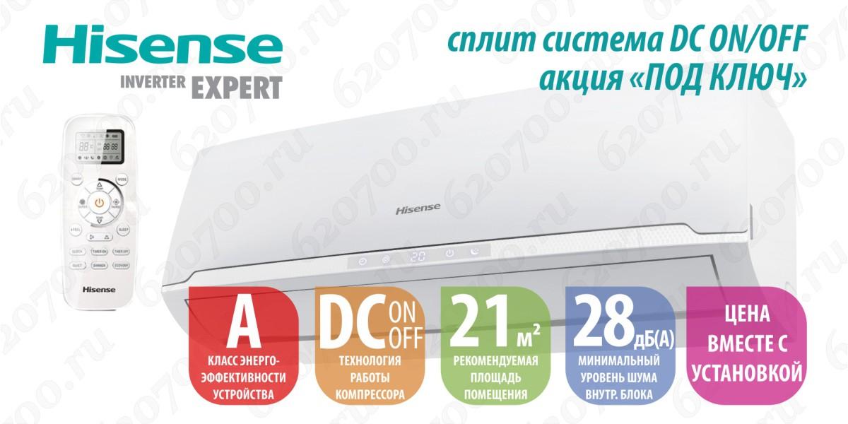 """Установка + кондиционер HISENSE """"7"""" 2.1 кВт до 20 м²"""