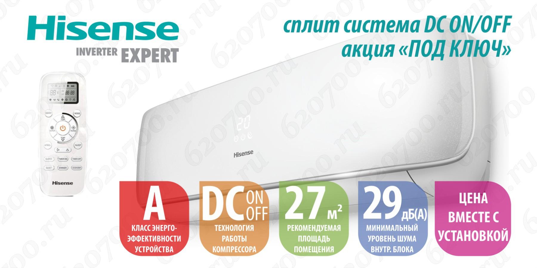 """Установка + кондиционер HISENSE """"10"""" 2.7 кВт до 27 м²"""