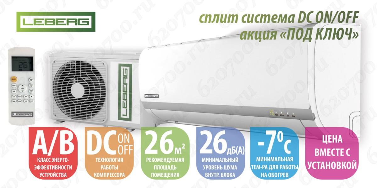 """Установка + кондиционер LEBERG """"9"""" 2.5 кВт до 25 м²"""