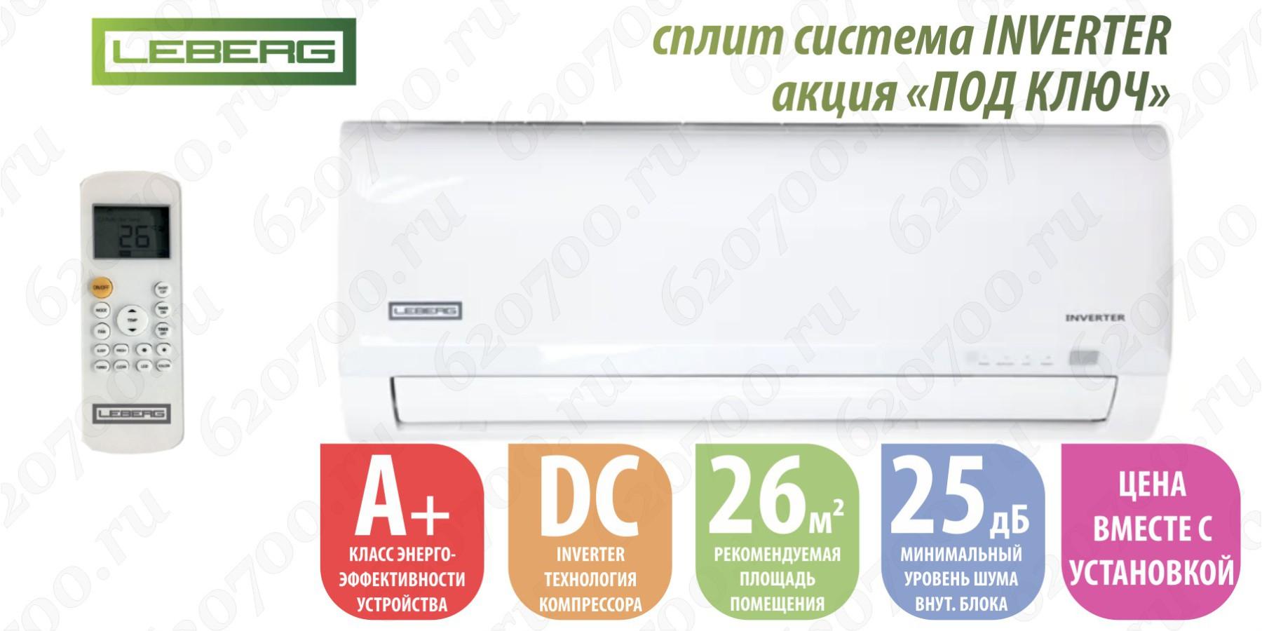 """Установка + кондиционер инверторный LEBERG """"9"""" 2.6 кВт до 25 м²"""