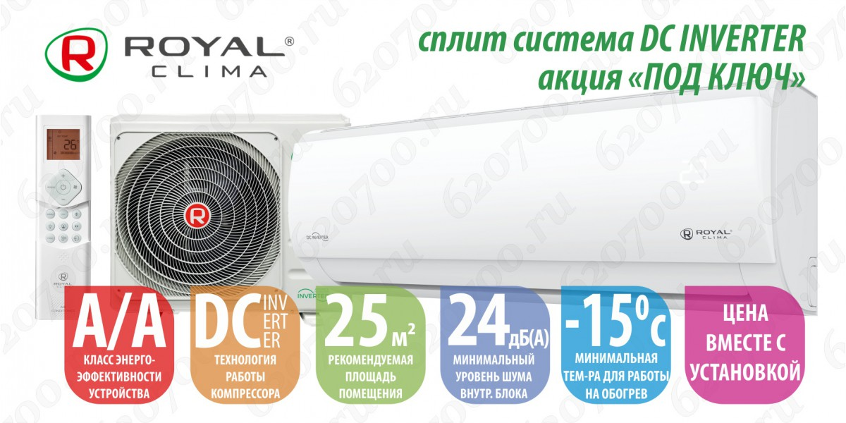 """Установка + кондиционер инверторный ROYAL CLIMA """"9"""" 2.4 кВт до 25 м²"""