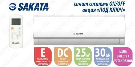 """Установка + кондиционер SAKATA """"9"""" 2.6 кВт до 25 м²"""