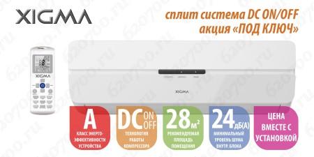 """Установка + кондиционер XIGMA """"9"""" 2.8 кВт до 28 м²"""