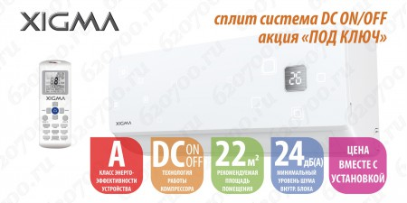 """Установка + кондиционер XIGMA """"7"""" 2.2 кВт до 22 м²"""