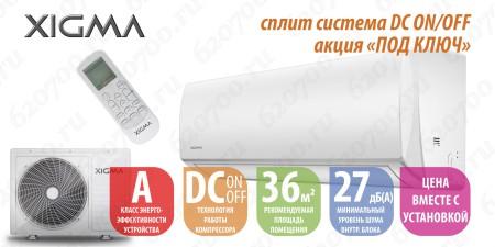 """Установка + кондиционер XIGMA """"12"""" 3.6 кВт до 36 м²"""