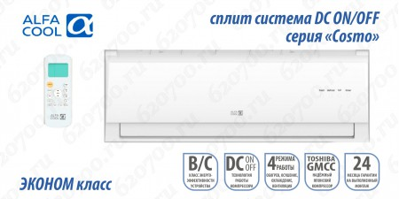 Кондиционер ALFACOOL CM-24CH/IDU/ ODU