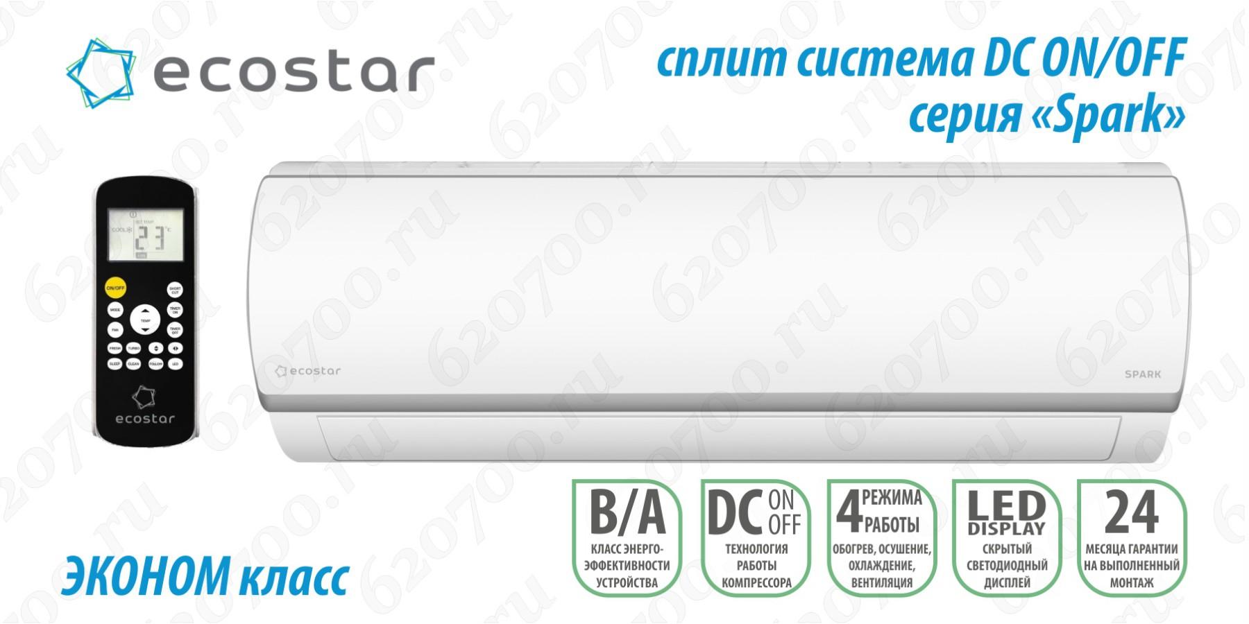 Кондиционер ECOSTAR KVS-S24HT.1/IN/ OUT