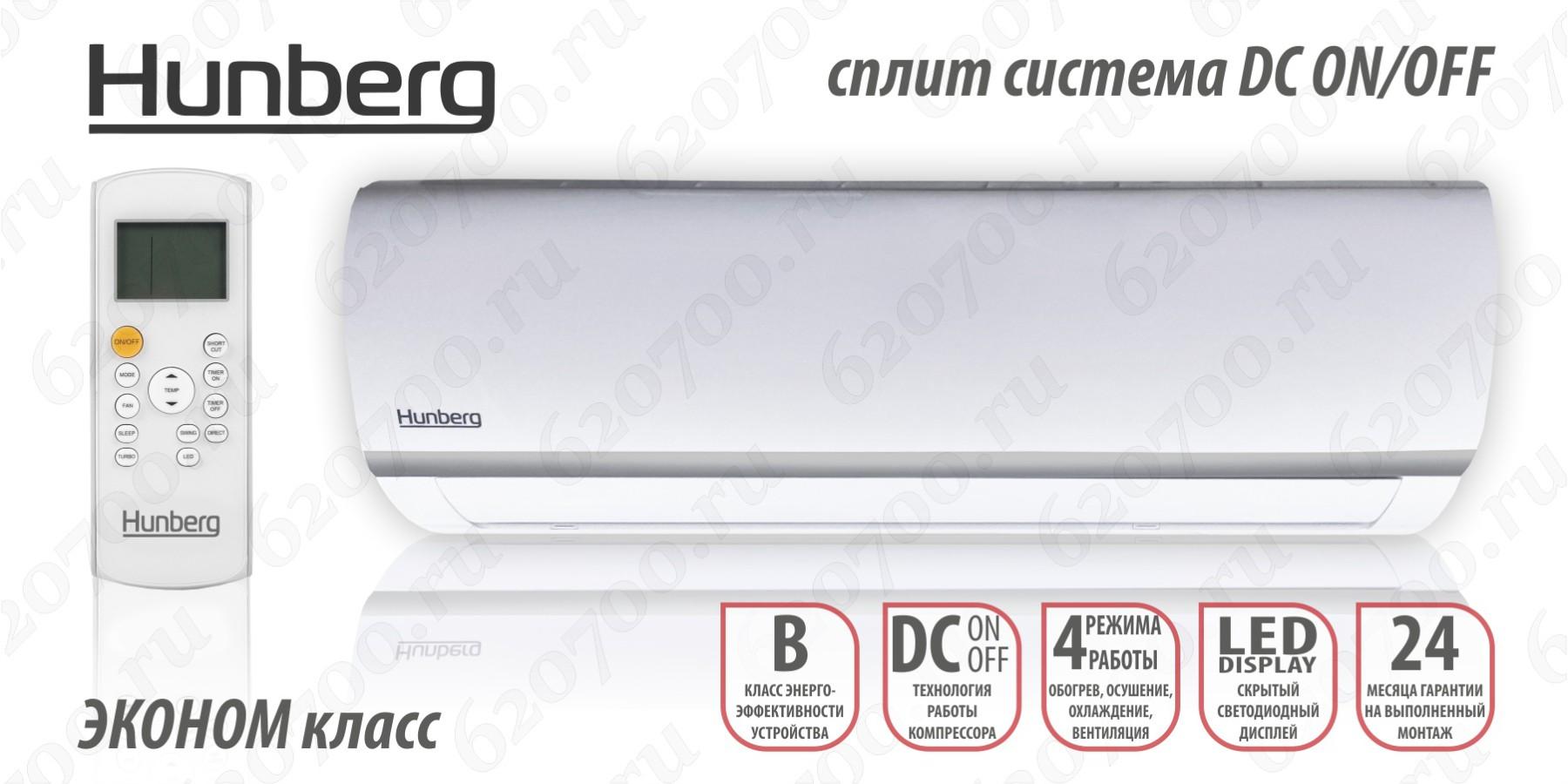 Кондиционер Hunberg AC-07NB