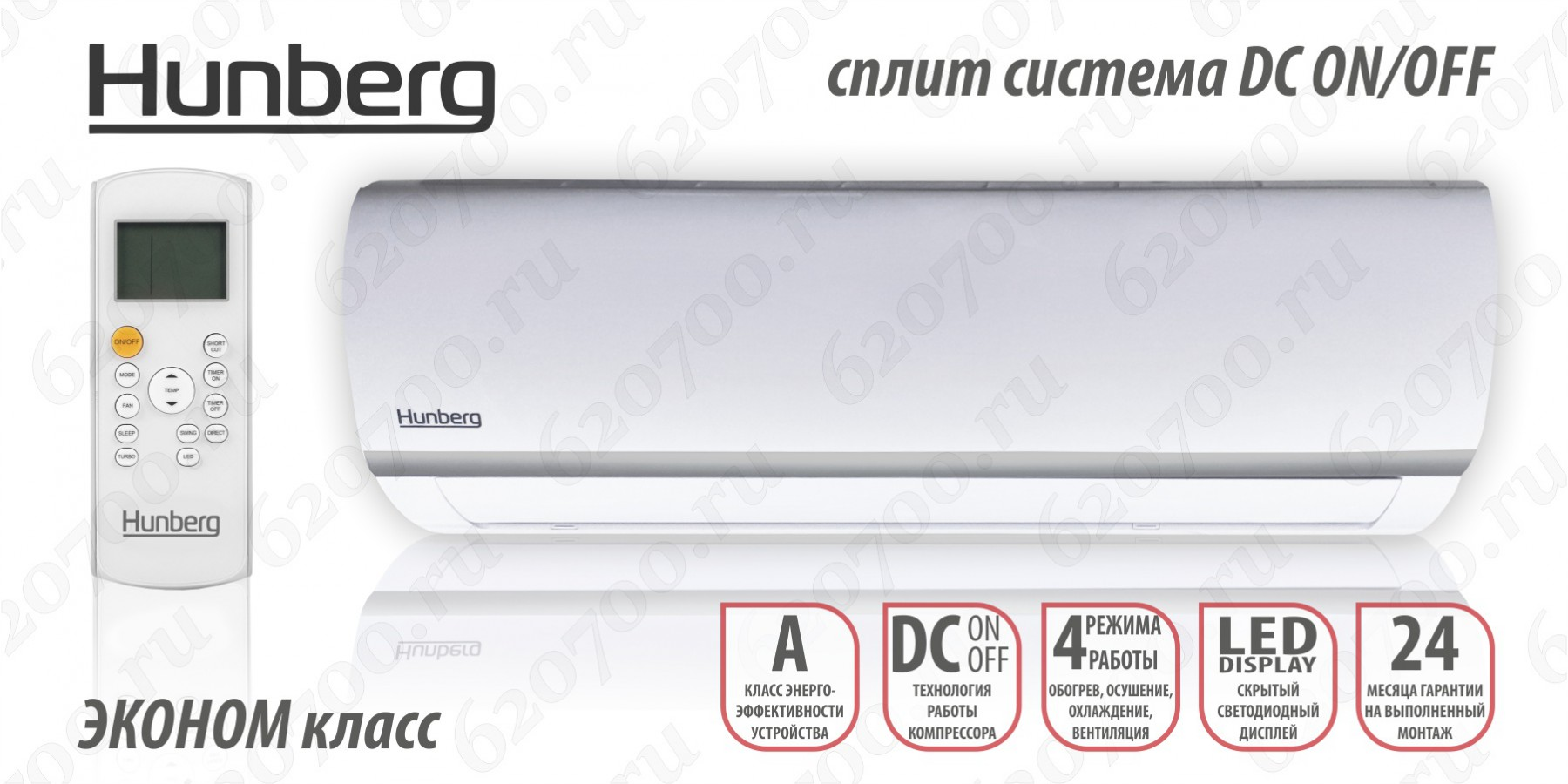Кондиционер Hunberg AC-09NB