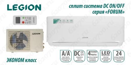 Кондиционер LEGION LE-F07RH-IN/ OUT
