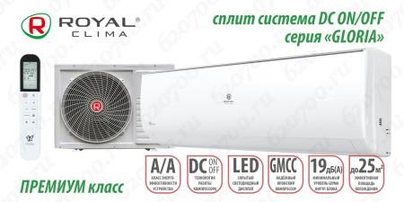 Кондиционер ROYAL CLIMA RC-G25HN
