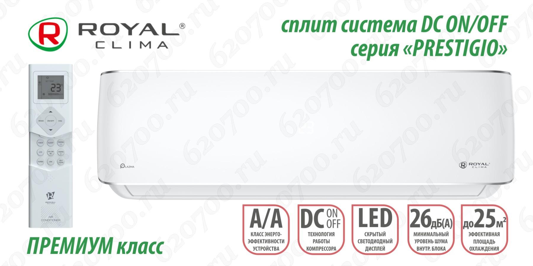 Кондиционер ROYAL CLIMA RC-PX25HN