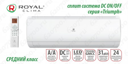 Кондиционер ROYAL CLIMA RC-TWS39HN