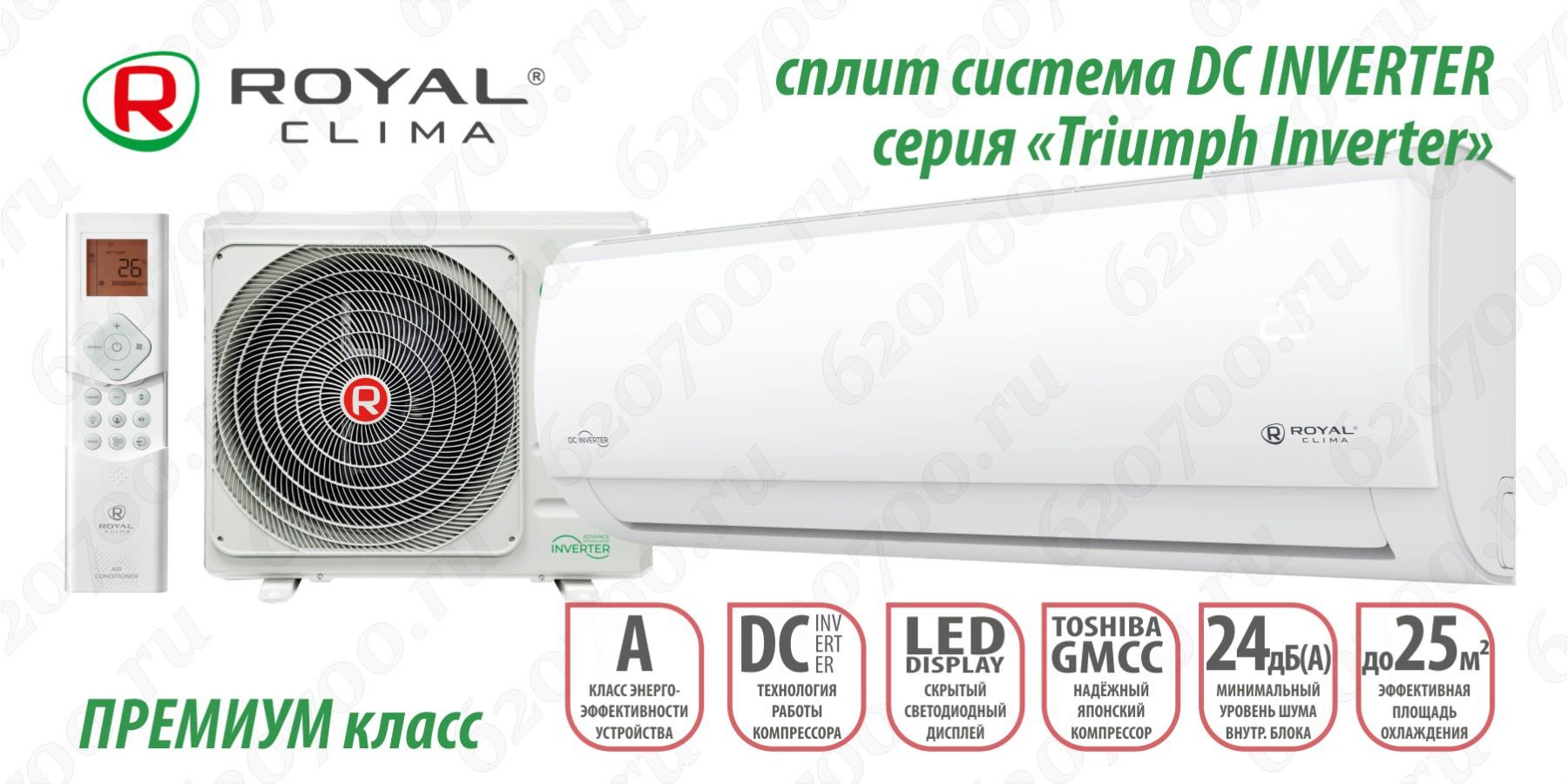 Кондиционер ROYAL CLIMA RCI-T26HN