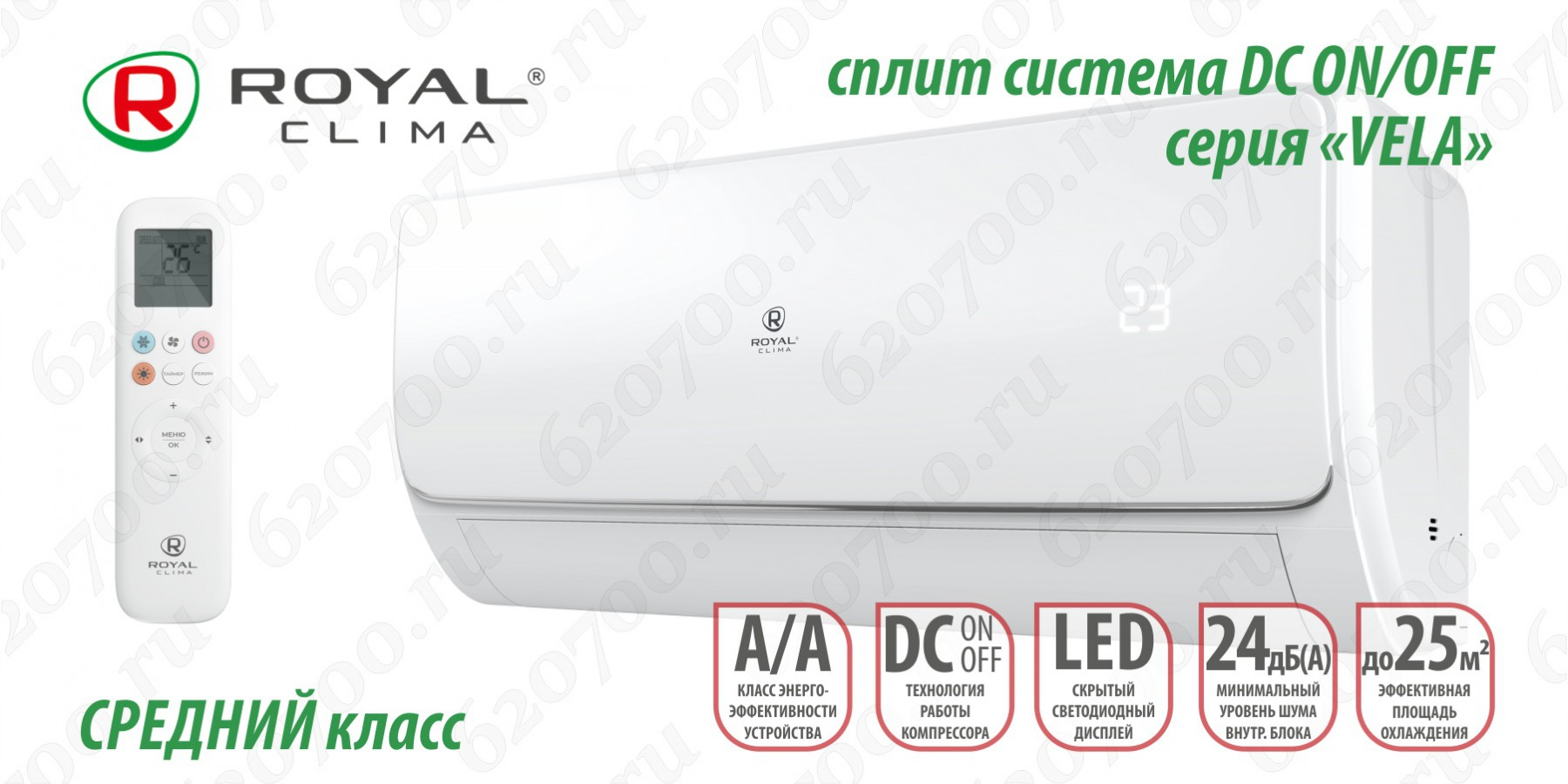 Кондиционер ROYAL CLIMA RC-VNR24HN