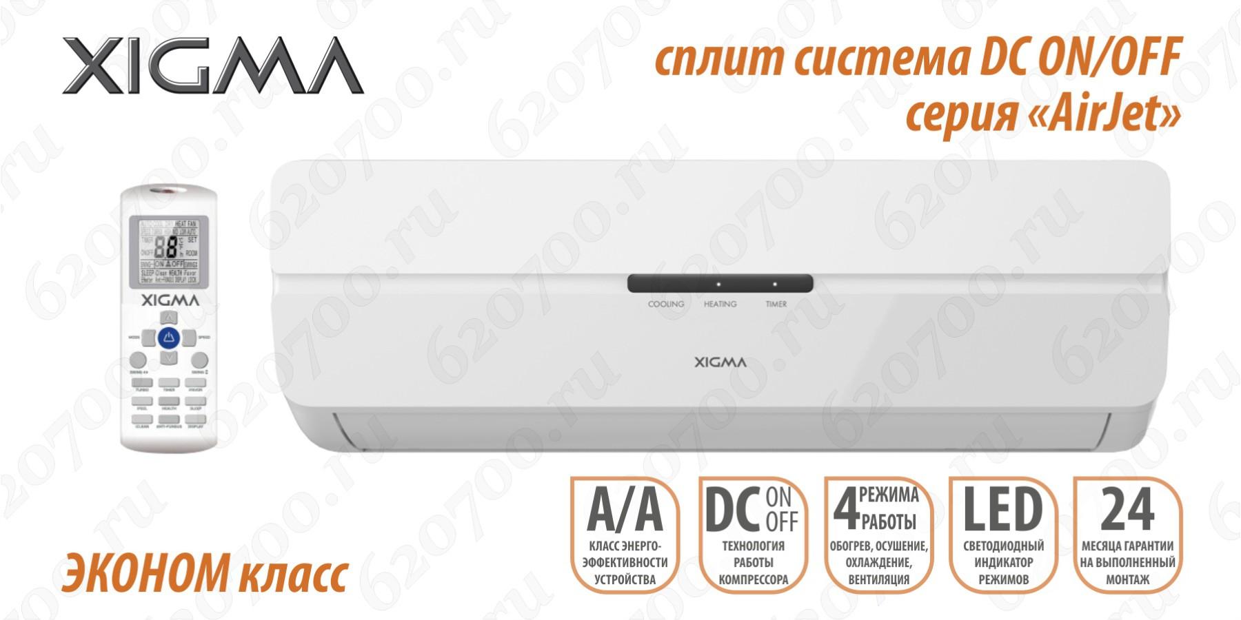 Кондиционер XIGMA XG-AJ37RHA-IDU/ ODU
