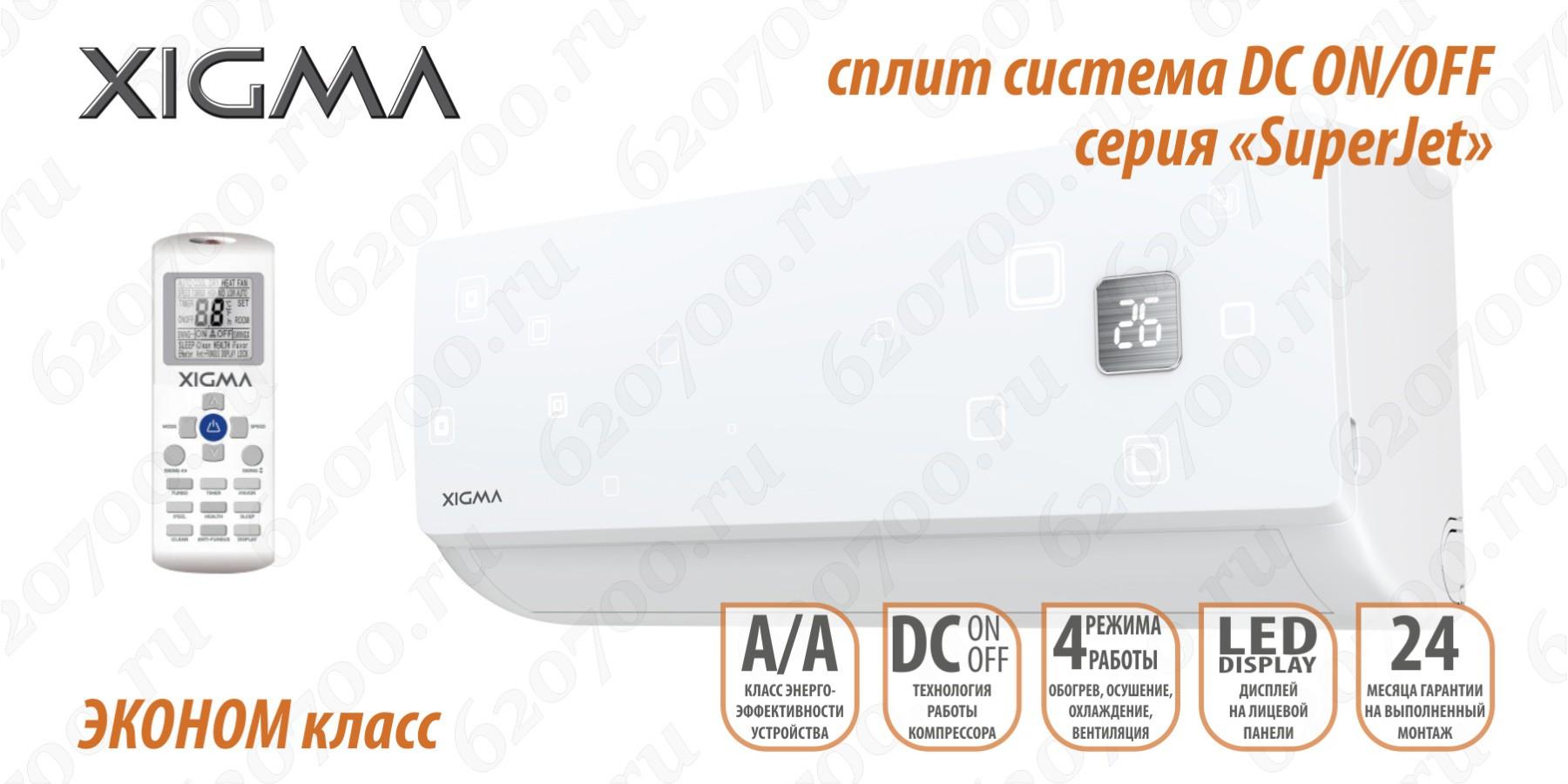 Кондиционер XIGMA XG-SJ77RHA-IDU/ ODU