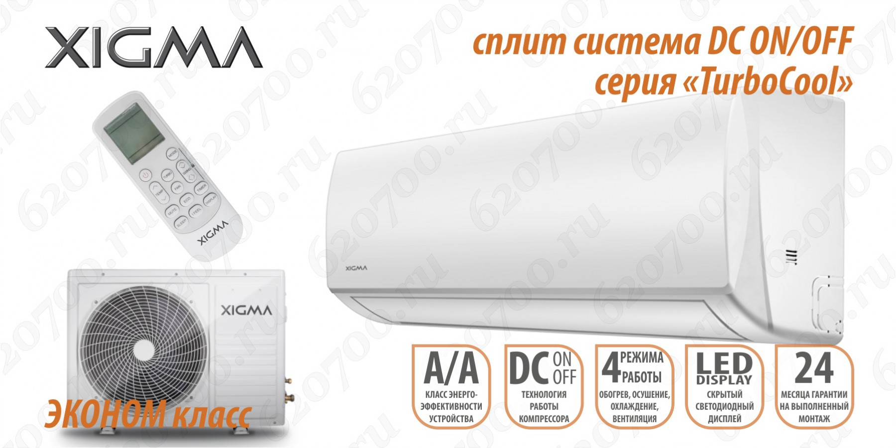 Кондиционер XIGMA XG-TC37RHA-IDU/ ODU