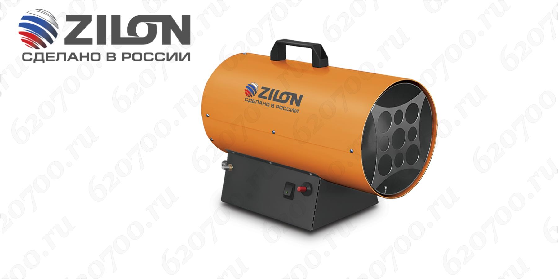 Пушка газовая Zilon ZTG-10