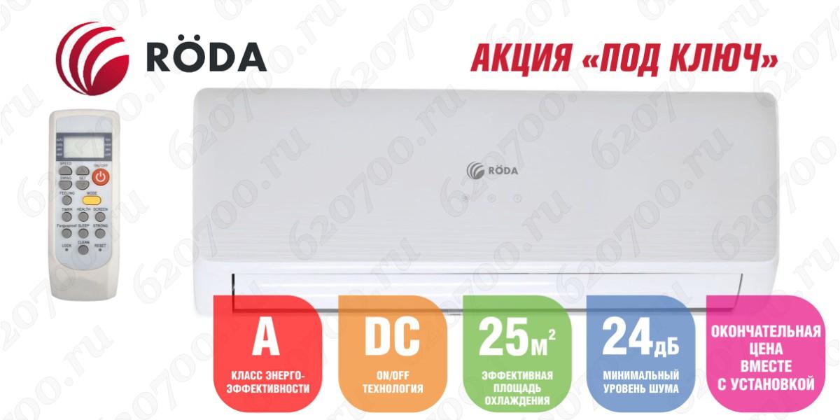 """Установка + кондиционер RODA """"9"""" 2.6 кВт до 25 м²"""