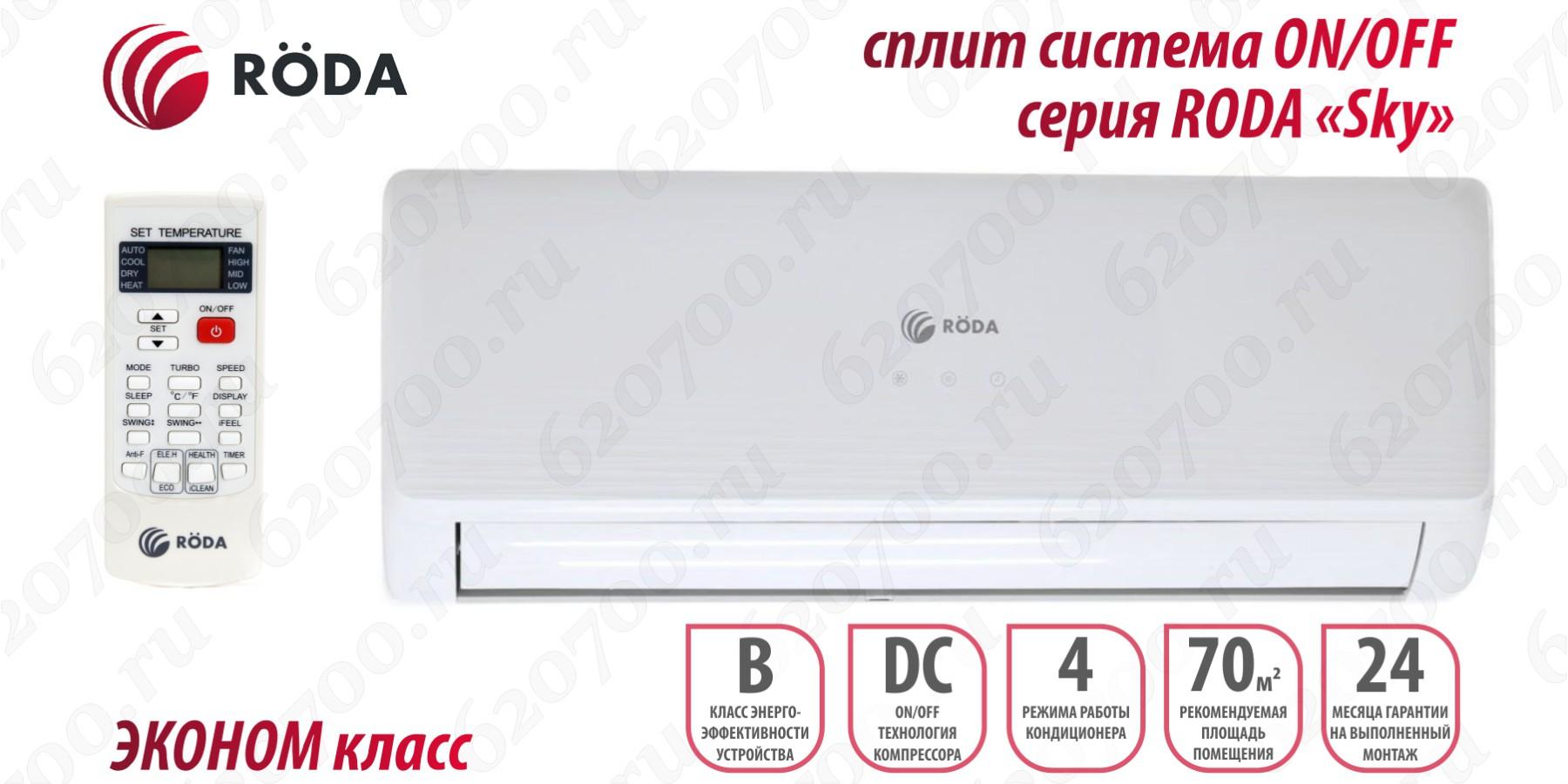 Сплит-система RODA RS-A24E / RU-A24E