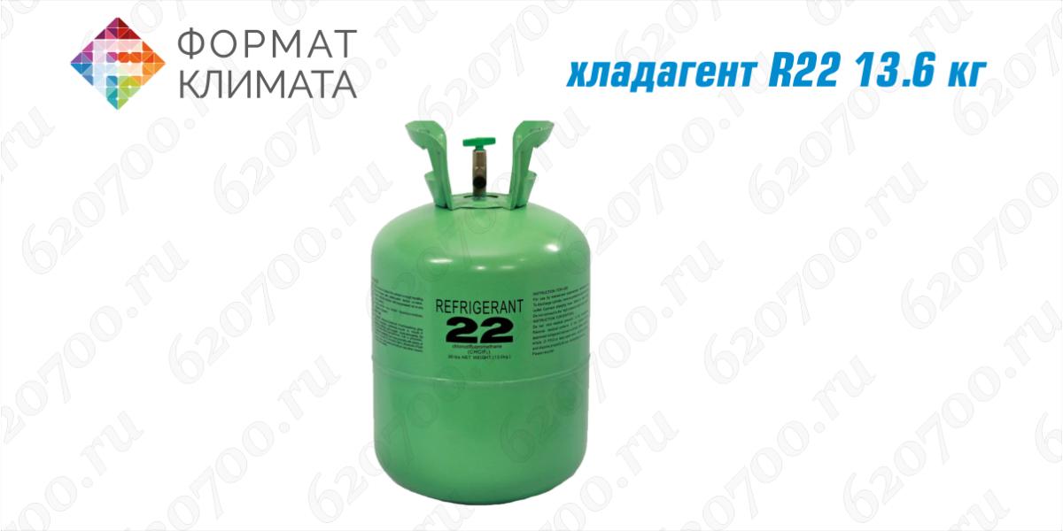 Хладагент R22   13.6 кг