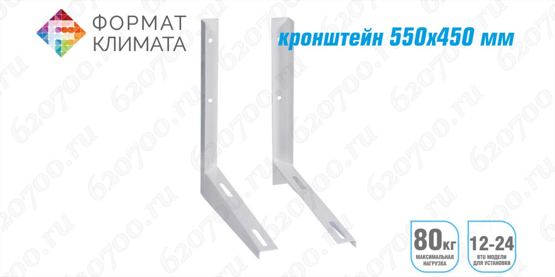 Кронштейн 550x450 мм пара для 12,18,24 BTU