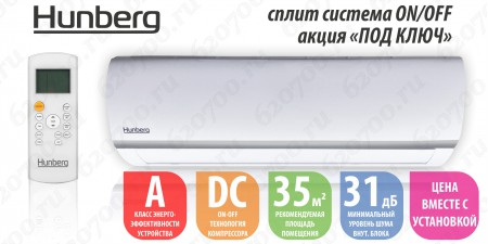 "Установка + кондиционер HUNBERG ""12"" 3.5 кВт до 35 м²"