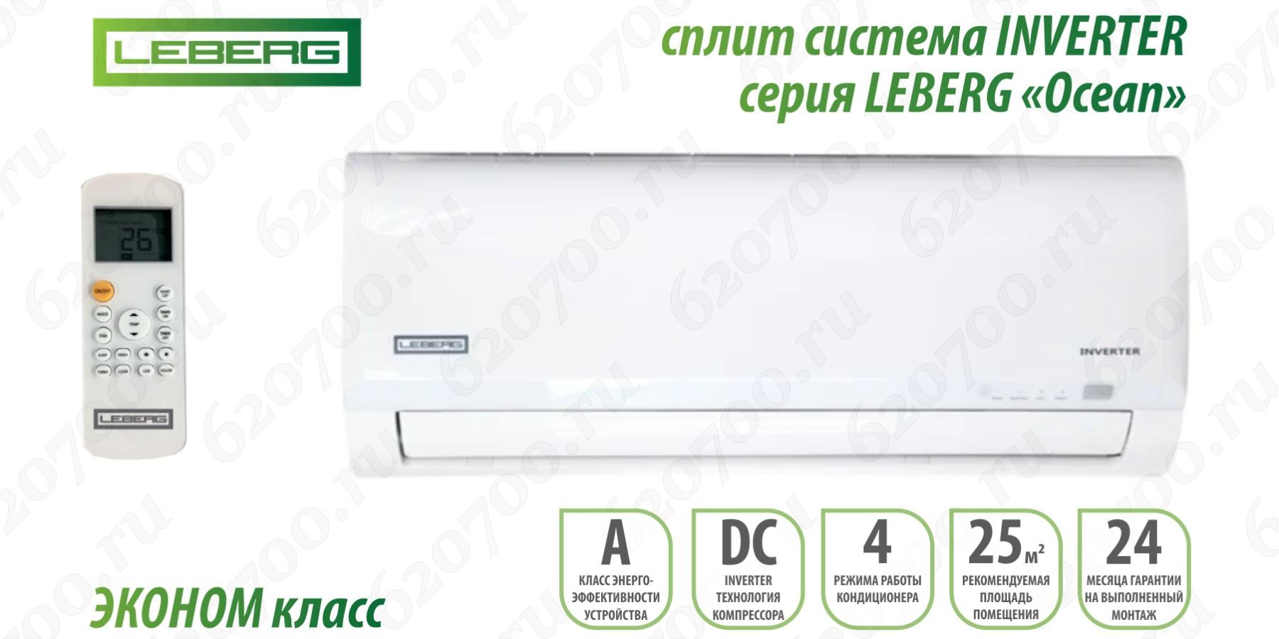 Сплит-система LEBERG LS/LU-09OLI 2
