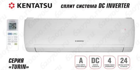 Сплит-система KENTATSU KSGU26HZAN1 / KSRU26HZAN1