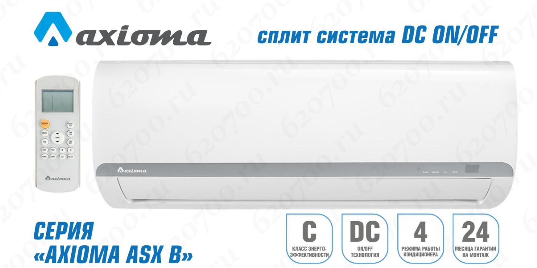 Сплит-система AXIOMA ASX12B1 / ASB12B1