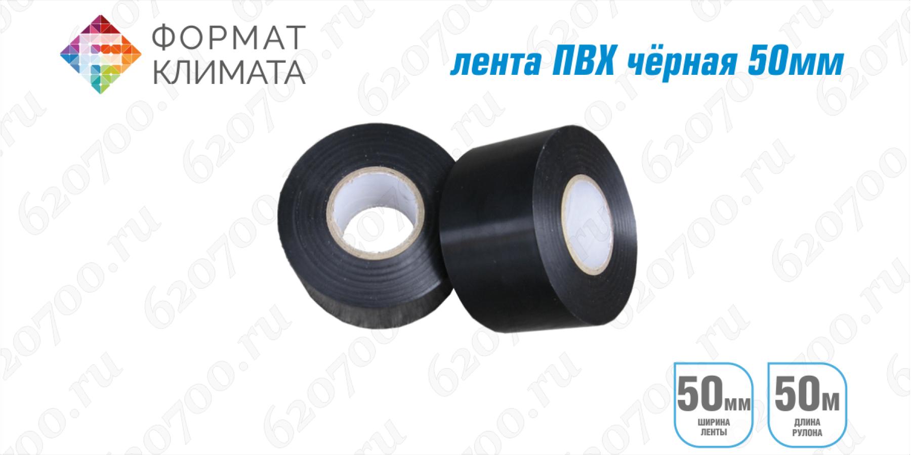Лента ПВХ 50мм черная | 50 м