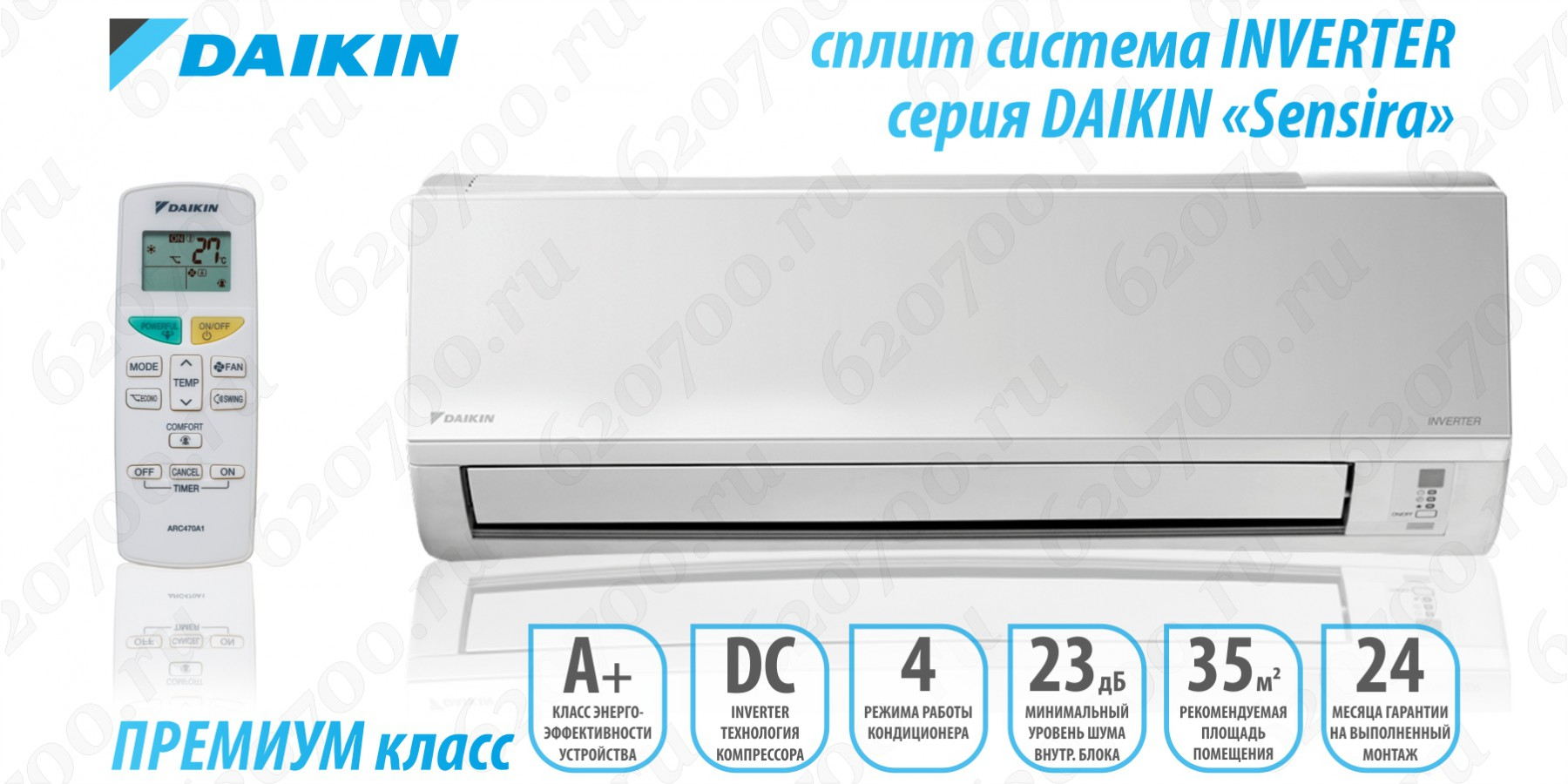 Сплит-система DAIKIN FTXB35C / RXB35C