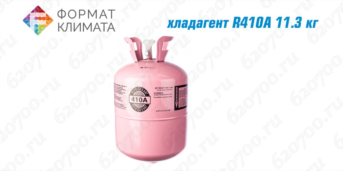 Хладагент R410A   11.3 кг