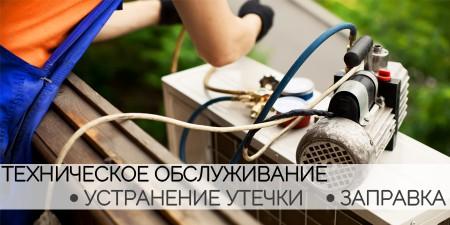 Заправка кондиционера