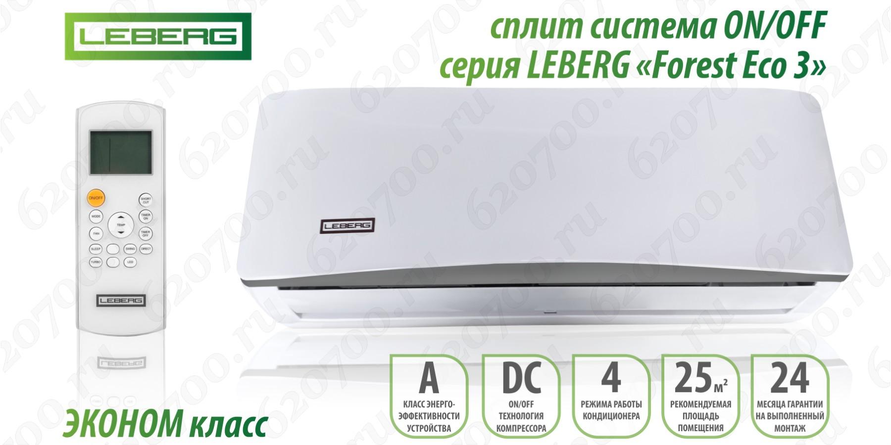 Сплит-система LEBERG LS/LU-09FE 3