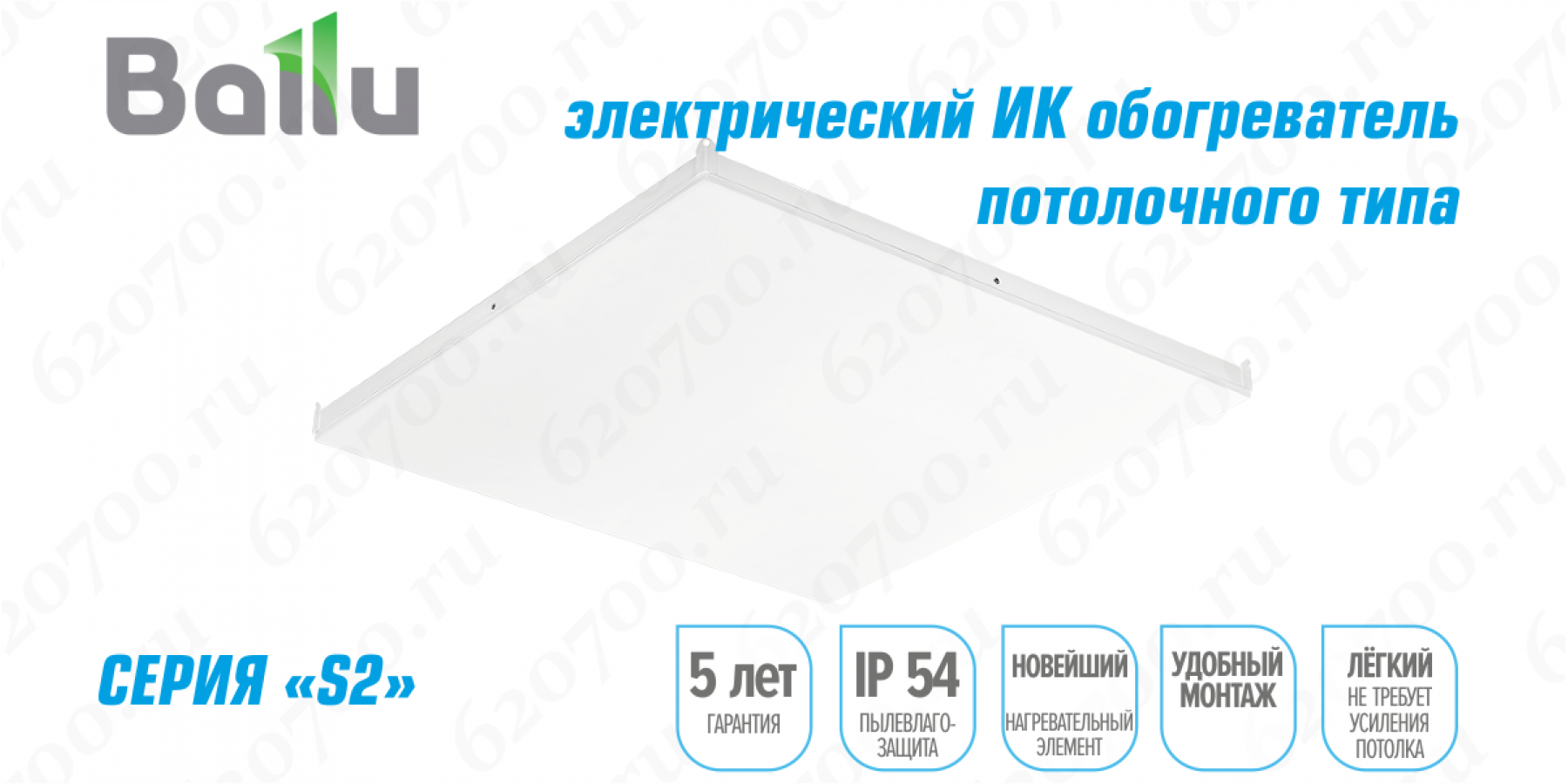 Обогреватель инфракрасный BALLU BIH-S2-0.3