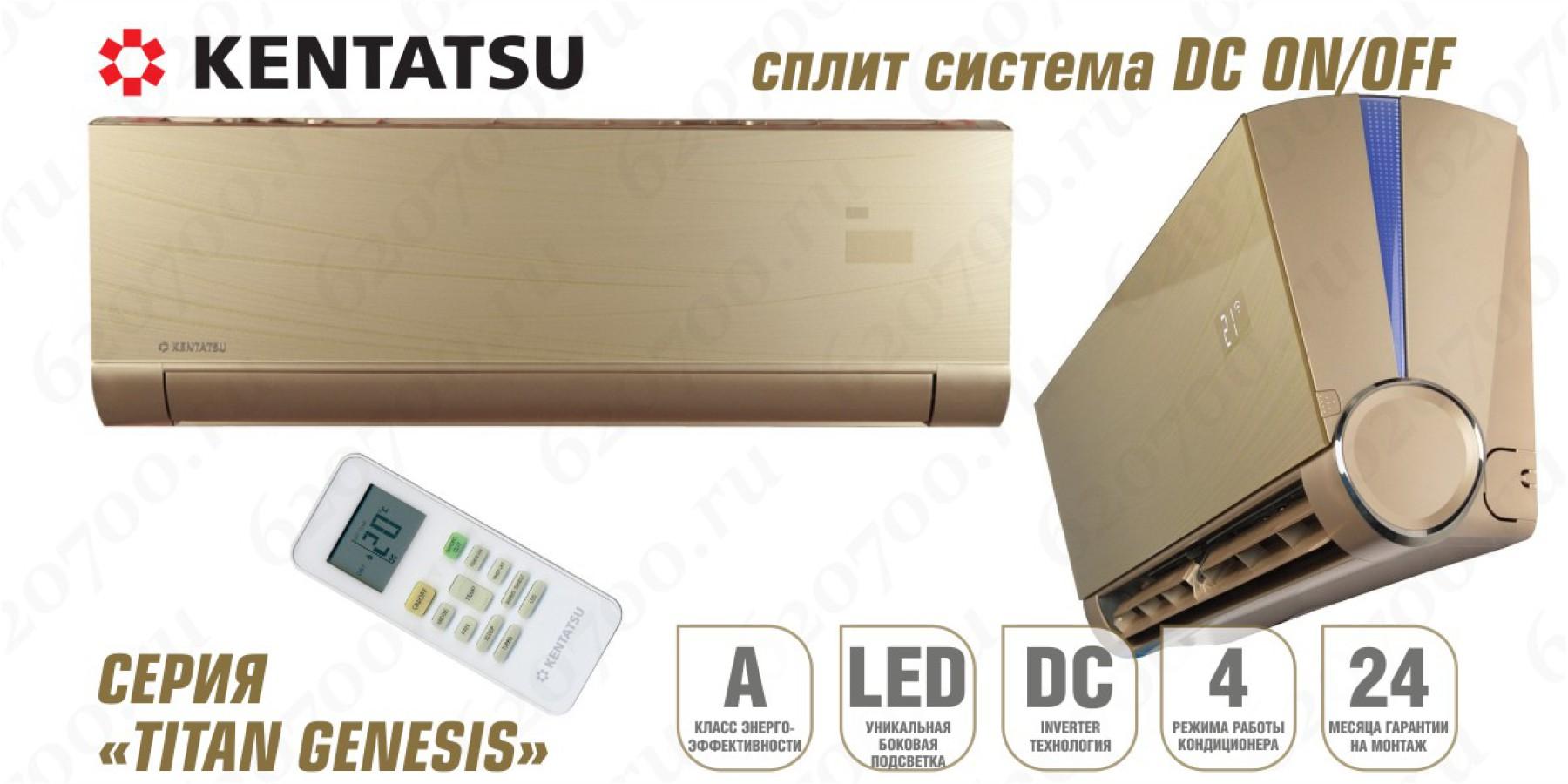 Сплит-система KENTATSU KSGX26HFAN1 / KSRX26HFAN1 цвет золотистый