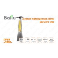 Камин газовый инфракрасный BALLU BOGH-15E