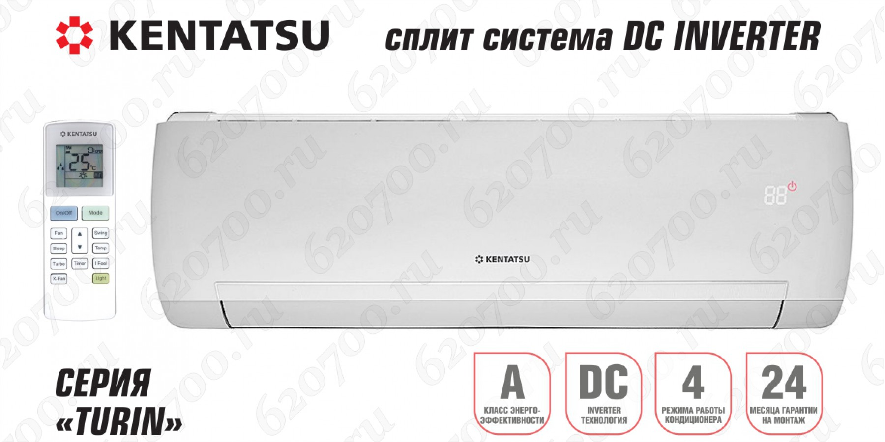 Сплит-система KENTATSU KSGU61HZAN1 / KSRU61HZAN1