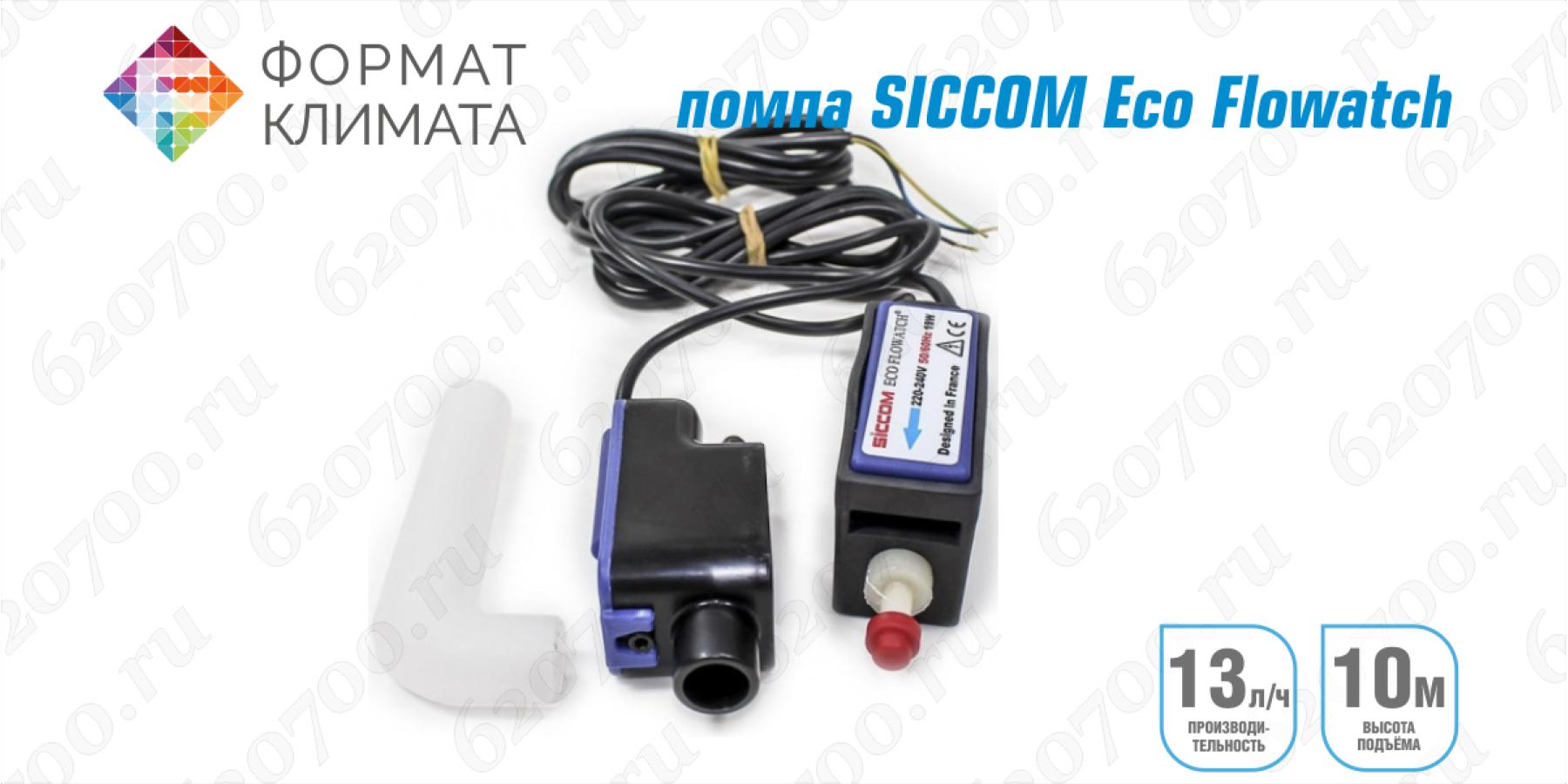 Помпа дренажная Siccom Eco Flowatch 10 л/ч