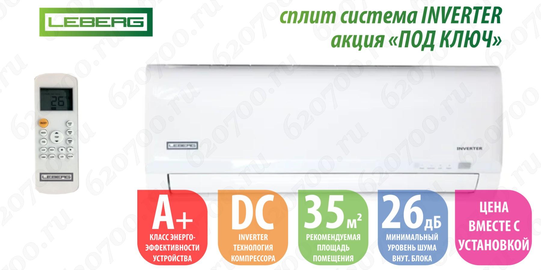 """Установка + кондиционер инверторный LEBERG """"12"""" 3.5 кВт до 35 м²"""