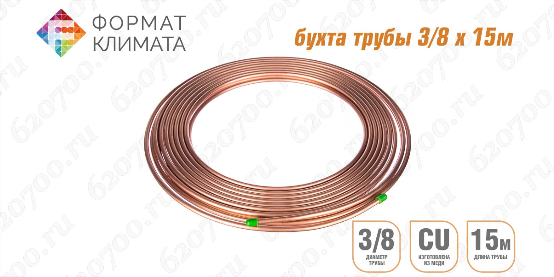 Труба медная 3/8 (9.52мм) | 15 м