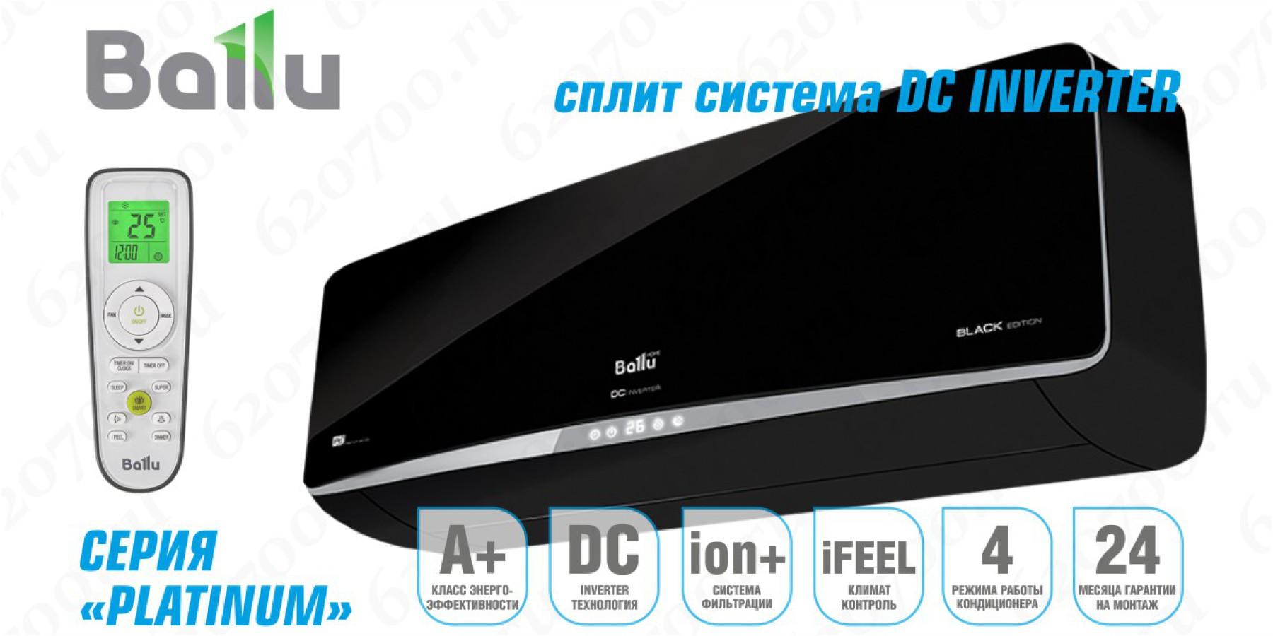 Сплит-система BALLU BSPI-13HN1/BL/EU