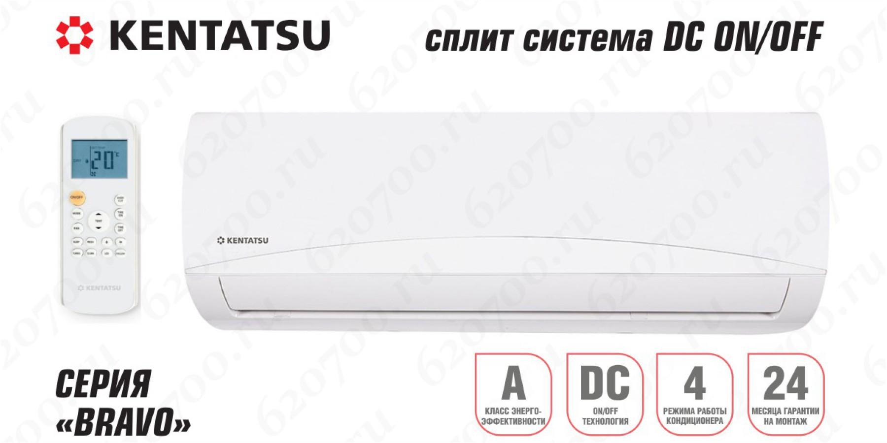 Сплит-система KENTATSU KSGB26HFAN1 / KSRB26HFAN1